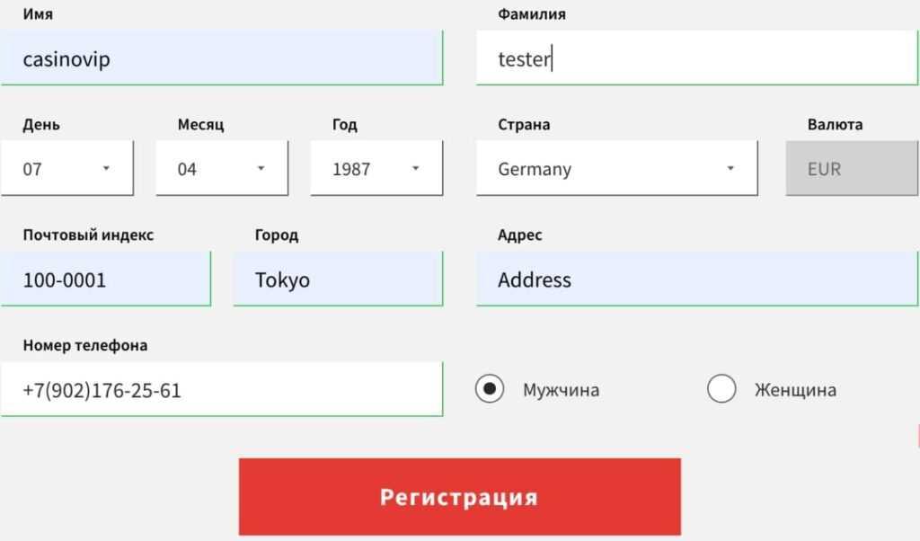 Как зарегистрироваться в Zulabet шаг 2