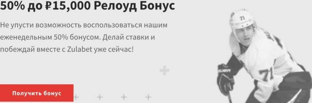 Казино Зулабет релоад бонус