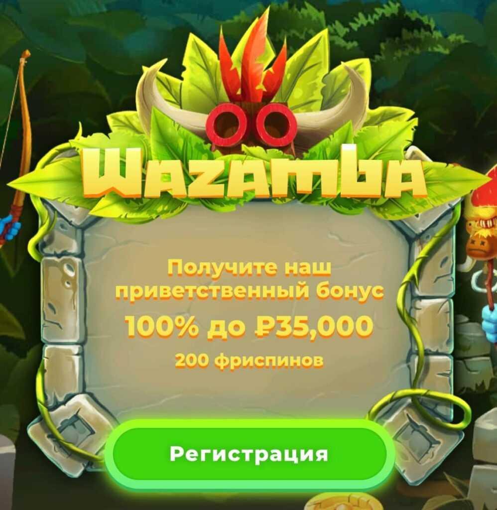 Бонус за регистрацию в казино Вазамба.