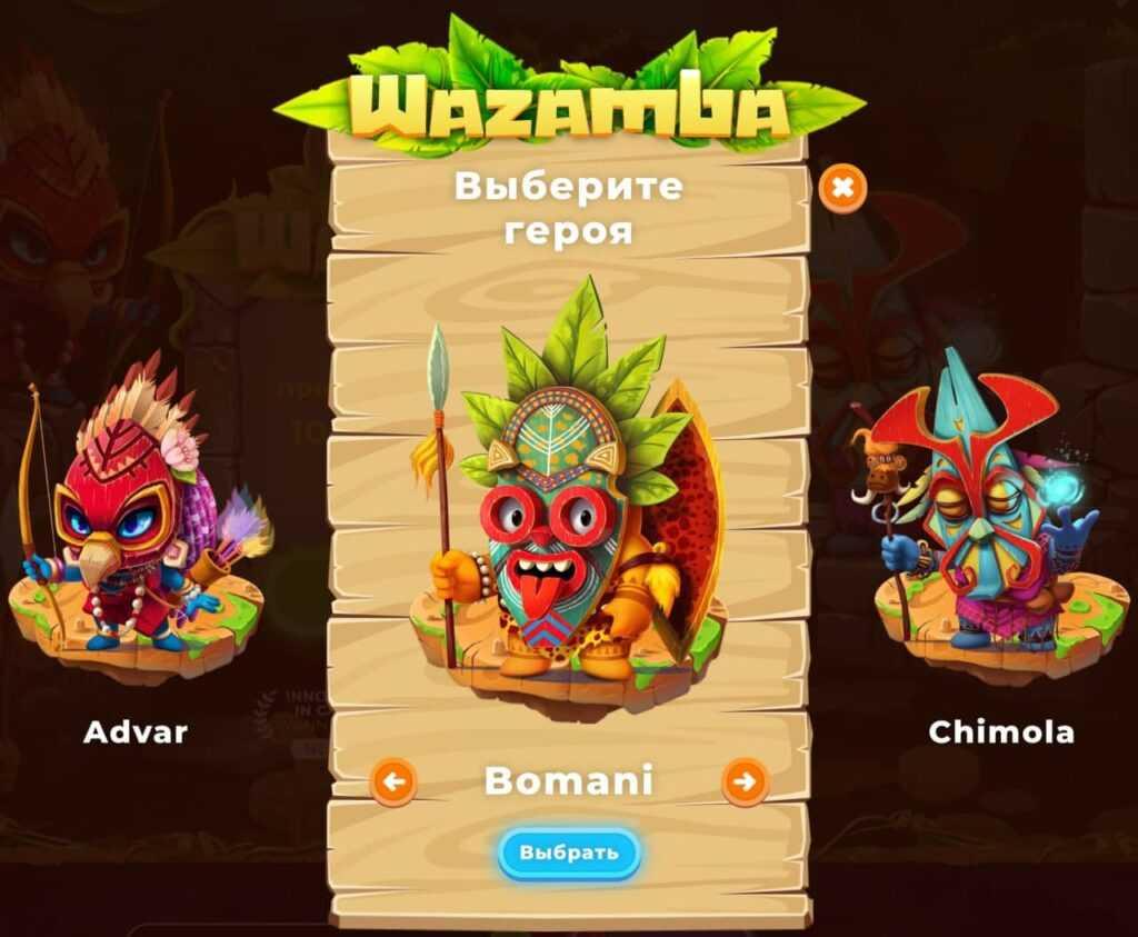 Регистрация на сайте Wazamba шаг 1