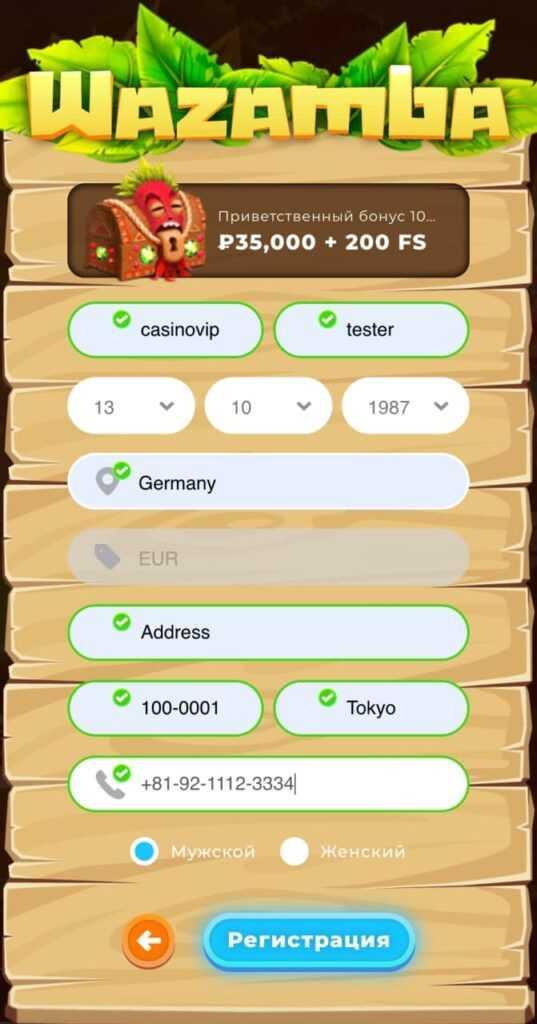 Заполнение профиля игрока казино Вазамба. Завершение регистрации. Шаг 3.