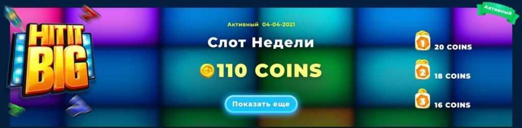 Турниры для игроков казино Вазамба