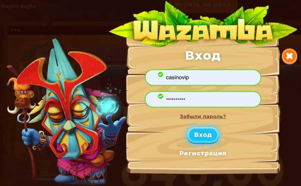 Вход на сайт Вазамба